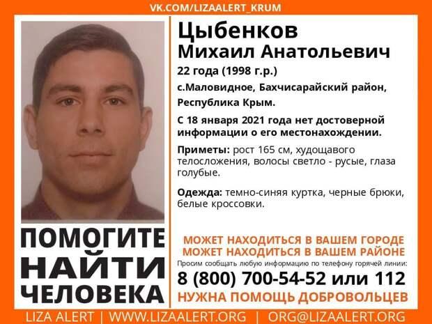 В Крыму разыскивают 22-летнего парня из Маловидного