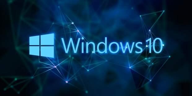 Microsoft продолжает чистить Windows 10