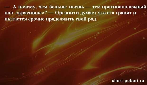 Самые смешные анекдоты ежедневная подборка chert-poberi-anekdoty-chert-poberi-anekdoty-05540603092020-20 картинка chert-poberi-anekdoty-05540603092020-20