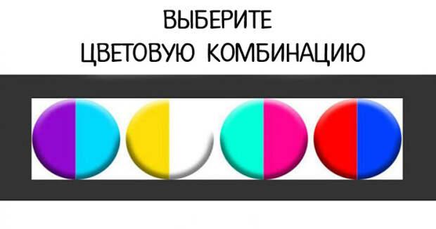 Комбинация цветов, которая вам нравится, расскажет что-то интересное о вашей личности