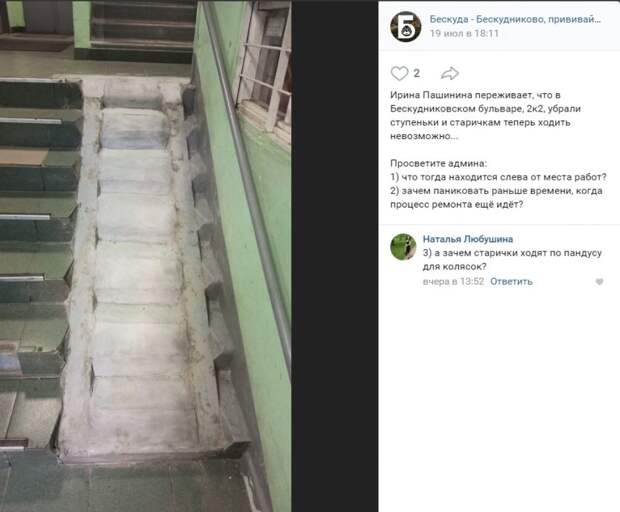 В доме на Бескудниковском бульваре ремонтируют сразу два пандуса