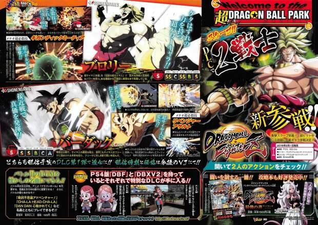 Бардок и Броли появятся в Dragon Ball FighterZ