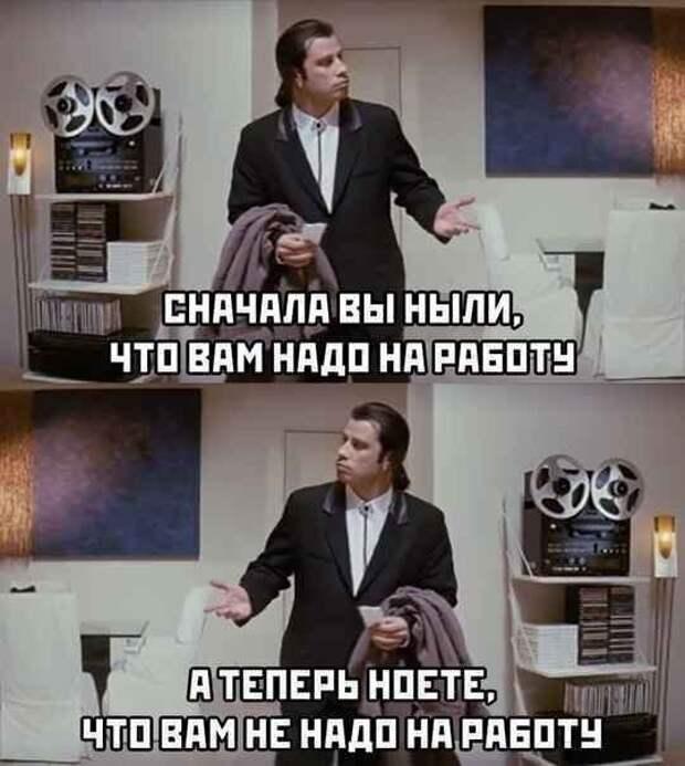 В социальных сетях россияне шутят про выходную неделю