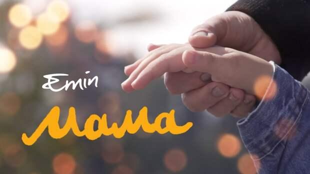 Emin — Мама