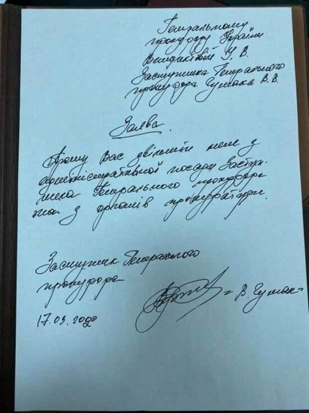«Обещаю не сливать дела»: впервые генпрокурором Украины стала женщина