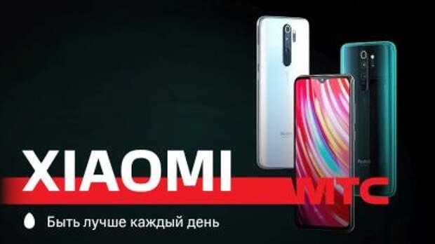 МТС и Xiaomi откроют первые совместные магазины в России
