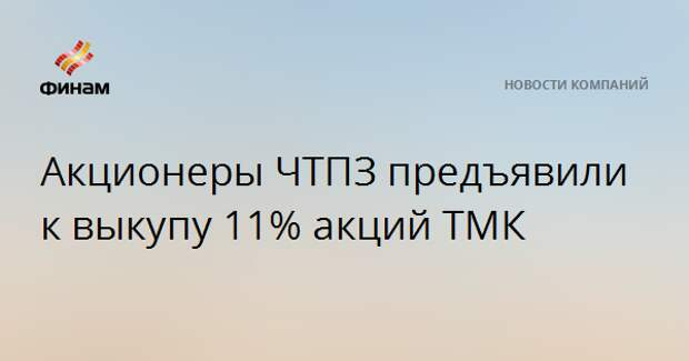 Акционеры ЧТПЗ предъявили к выкупу 11% акций ТМК