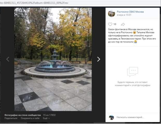 Фото дня: в Саду будущего все еще работает фонтан