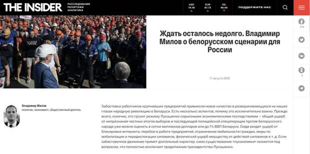 Юрий Селиванов: Белорусская могила майдана