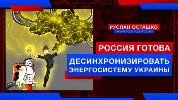 Россия готова десинхронизировать энергосистему Украины