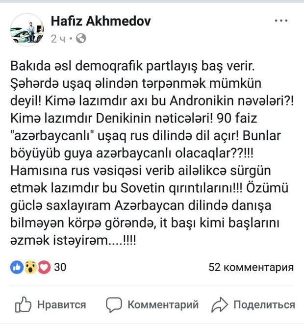 Азербайджанский журналист оскорбил русскоязычных граждан страны