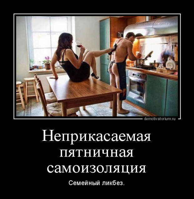 Демотиваторы про женщин (540 фото)