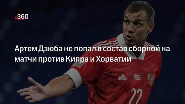 Тренерский штаб опубликовал состав сборной России на матчи против Кипра и Хорватии