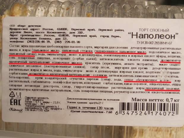 Почему в продуктах используют пальмовое масло?