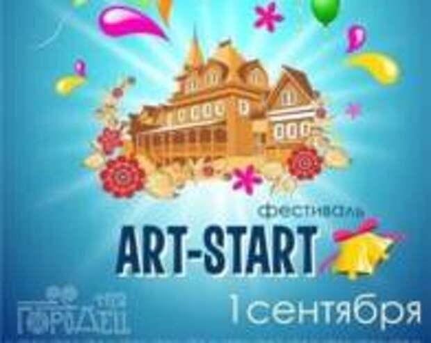 Первый открытый фестиваль «Art-Start»,