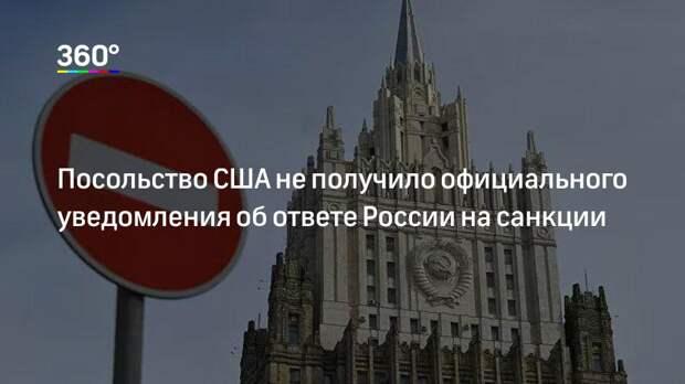 Посольство США не получило официального уведомления об ответе России на санкции