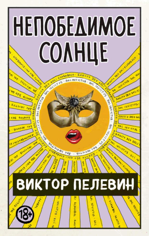 Виктор Пелевин: «Непобедимое солнце»