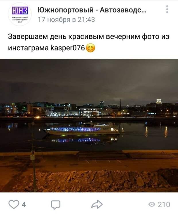Фото дня: речная прогулка по Кожуховскому затону
