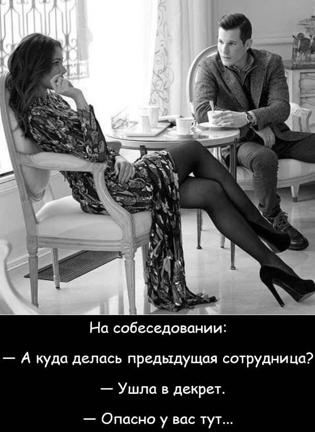Журналист спрашивает учительницу: - Скажите, мадемуазель, а не задают ли вам дети вопросы на интимные темы?...
