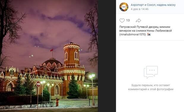 Фото дня: Петровский путевой дворец на фоне розового неба