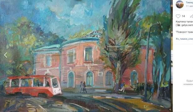 "Фото дня: картина ""Поворот трамвая на Прянишникова"""