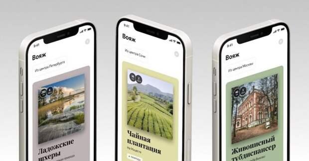 В приложении Яндекс.Драйв появился раздел «Вояж»