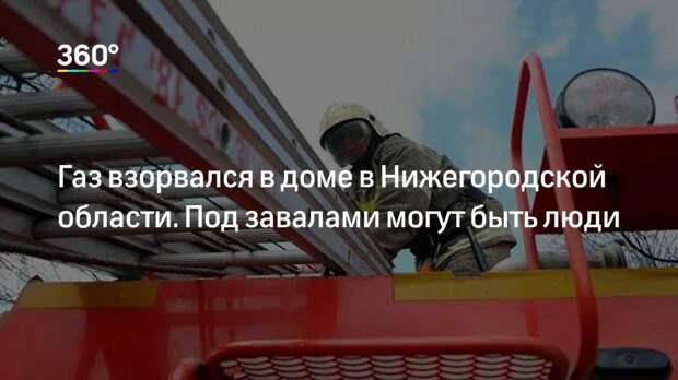 Газ взорвался в доме в Нижегородской области. Под завалами могут быть люди