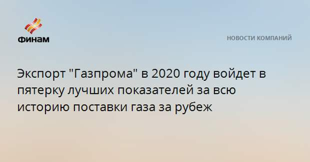 """Экспорт """"Газпрома"""" в 2020 году войдет в пятерку лучших показателей за всю историю поставки газа за рубеж"""