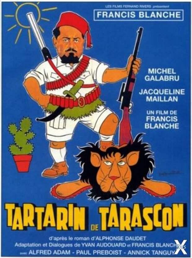 Альфонс Доде. Тартарин из Тараскона