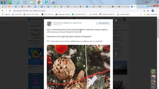В Молжаниновском новогодние ели украшают… котиками