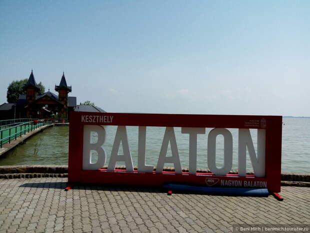 Балатон и Хевиз. Озерная Венгрия
