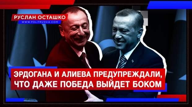 Эрдогана и Алиева предупреждали, что даже победа выйдет им боком