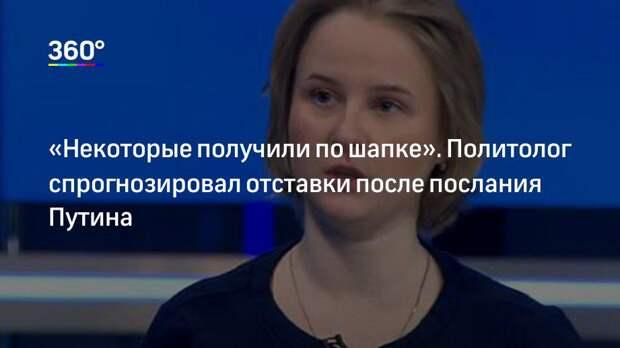 «Некоторые получили по шапке». Политолог спрогнозировал отставки после послания Путина
