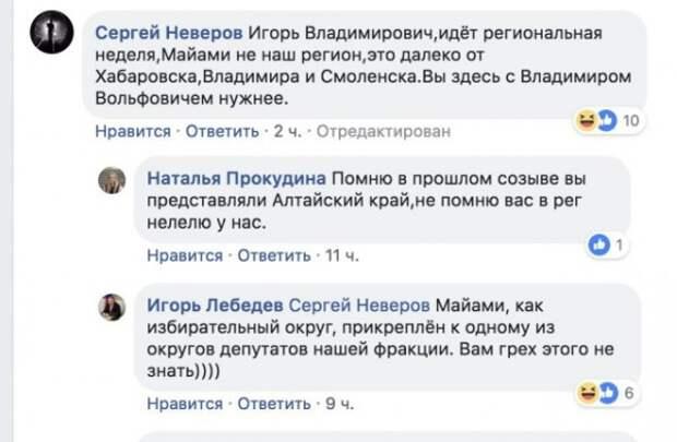 Майами ждёт: сын Жириновского объявил о завершении политической карьеры