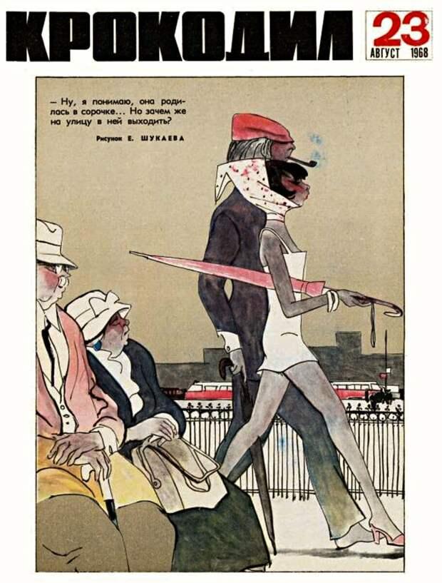 Обложка журнала «Крокодил» №23 август 1968 год. Рисунок Е. Шукаева.