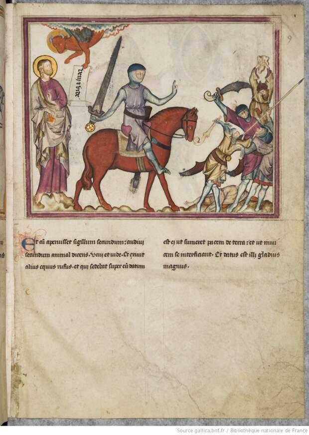Иллюстрации из Апокалипсиса XIII века