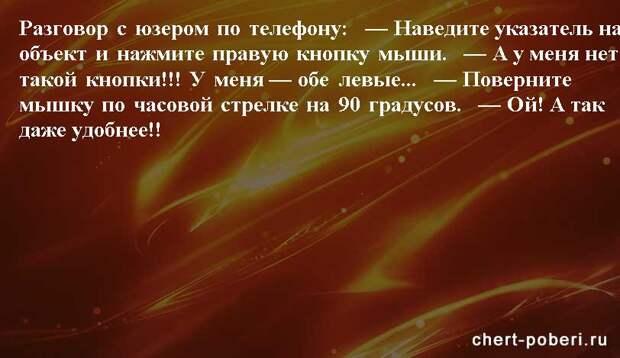 Самые смешные анекдоты ежедневная подборка chert-poberi-anekdoty-chert-poberi-anekdoty-05540603092020-12 картинка chert-poberi-anekdoty-05540603092020-12