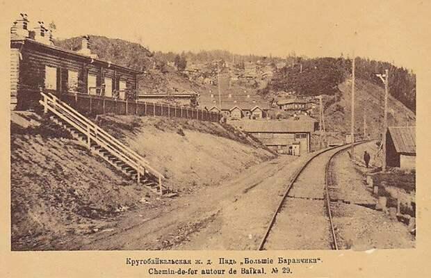 Поселок Байкал, 1905 г. Источник https://kbzd-road.ru/kbzhd-v-fotografiyax-100-let-nazad-i-segodnya/