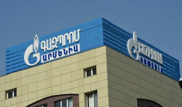 На20% сократил «Газпром Армения» зарплаты сотрудников
