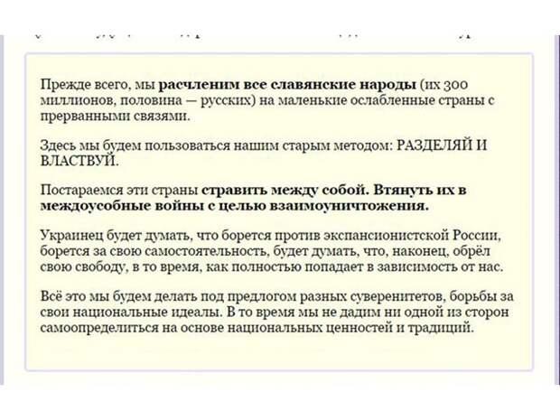 Белоруссия - очередной шаг к уничтожению России