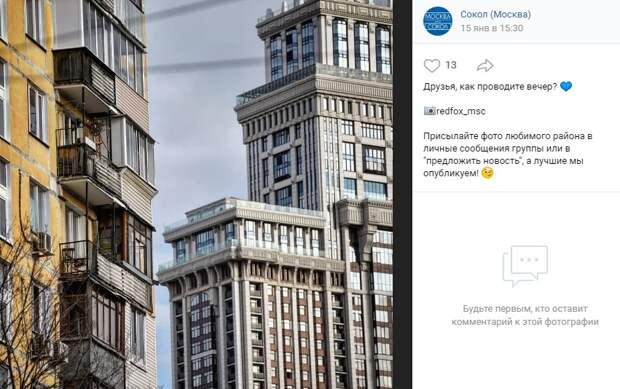 Фото дня: контраст архитектуры двух домов