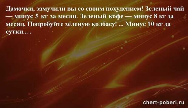 Самые смешные анекдоты ежедневная подборка chert-poberi-anekdoty-chert-poberi-anekdoty-02310623082020-7 картинка chert-poberi-anekdoty-02310623082020-7