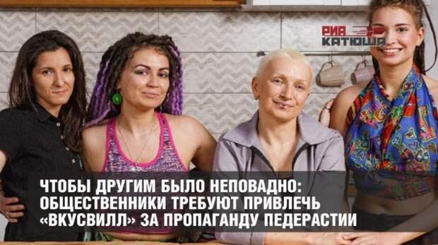 Общественники требуют привлечь «ВкусВилл» за пропаганду педерастии, чтобы другим неповадно было