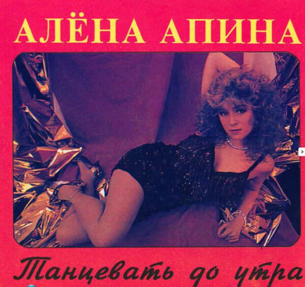 Алена АПИНА – задорная девушка из Саратова, ставшая поп-звездой в 90-е
