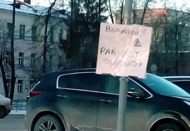 Знаки на дорогах встречаются и самодельные