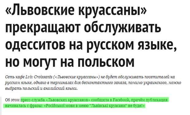 «Львовские круассаны» прекращают обслуживать одесситов на русском языке, но могут на польском