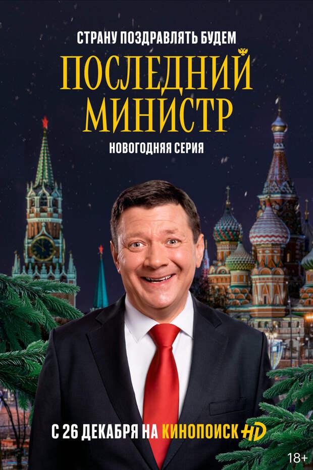 «Последний министр» выступит с новогодним обращением