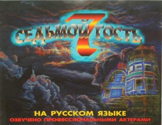 За мечтой 90-е, джойстик, игры, история, компьютер, пираты, фаргус