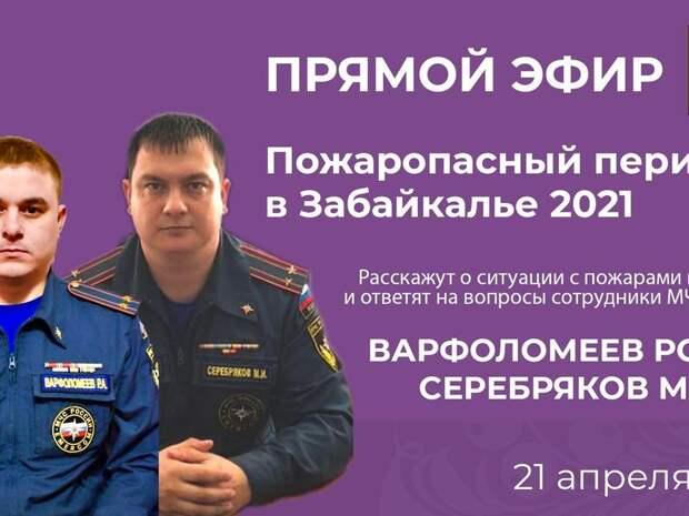 Прямой эфир сотрудников МЧС России не состоялся по техническим причинам
