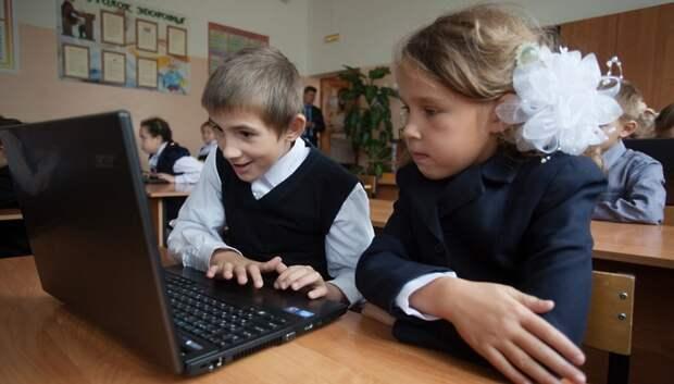 Около 70% школ Подмосковья подключены к высокоскоростному интернету